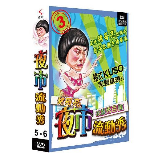 豬哥亮夜市流動秀(5~6集) DVD [1片] ( 豬哥亮/張魁/吳佳珊/謝金燕/長青/楊烈/楊耀東/崔愛蓮 )