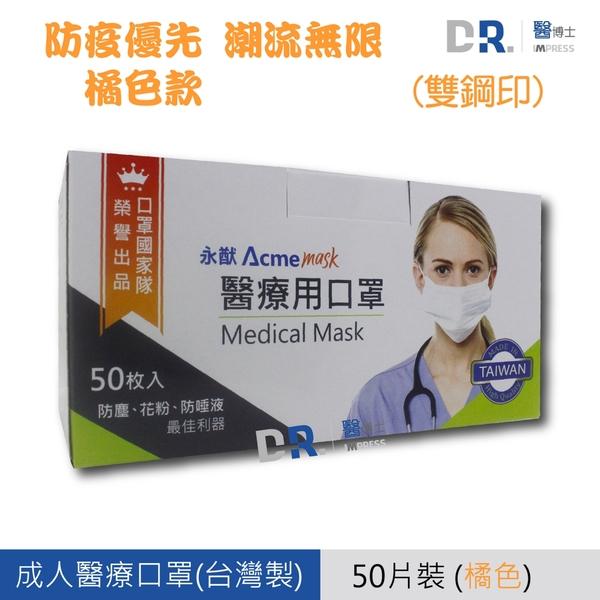 【醫博士專營店】永猷 醫療用口罩 (成人 亮眼橘) 50片/盒 (雙鋼印 現貨)