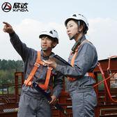 安全繩 欣達高空作業安全帶空調安裝五點式戶外施工保險帶安全繩電工腰帶 igo克萊爾