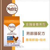 Nutro美士〔熟齡貓配方,鮮雞+糙米,5磅,美國製〕