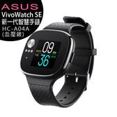 ASUS VivoWatch SE (HC-A04A)您的健康好幫手GPS新一代智慧手錶(血壓錶)