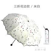 超強防紫外線太陽傘防曬遮陽傘女超輕小黑膠晴雨傘兩用韓國小清新   米娜小鋪