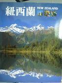 【書寶二手書T6/地理_QEF】紐西蘭_臺灣麥克
