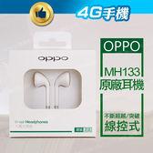 耳機OPPO MH133 線控耳機手機平耳式耳機傳統耳機 裸裝R7 R9 R9 PLUS