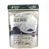 健康時代~黑芝麻粉420公克/包