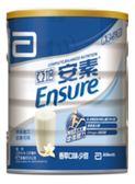 【亞培安素】安素(粉)-香草口味-少甜*2瓶