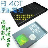 NOKIA BL-4CT 原廠電池 7210S 7230 7310S X3-00 5310 BL4CT 860mah【采昇通訊】