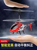 syma司馬遙控飛機耐摔飛行器模型充電動無人直升機小男孩兒童玩具 快速出貨