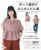 每日時髦穿搭服飾裁縫設計款式集