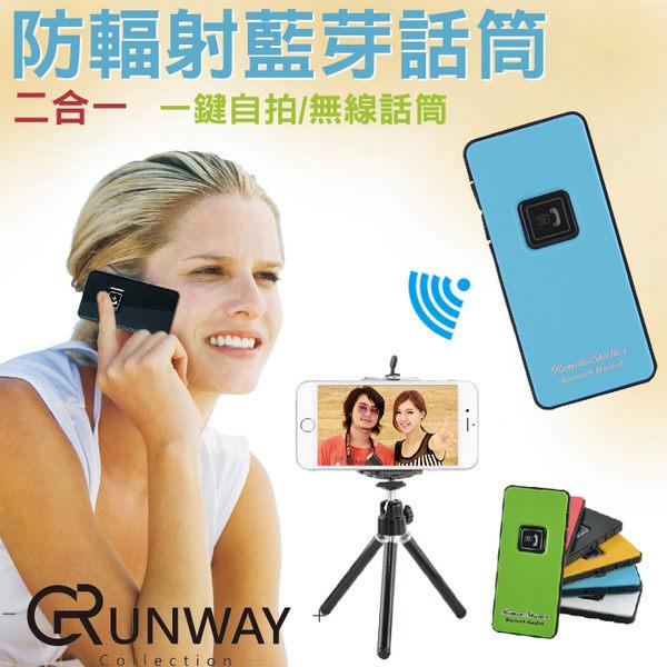 【R】防輻射迷你手機話筒 輕便型耳機 輕量型手機通話器 自拍控制器 蘋果 安卓 通用款 時尚