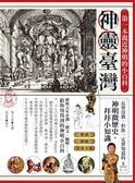 神靈臺灣:第一本親近神明的小百科:長輩沒教,但你一定要知道的神明微歷史、拜拜..