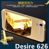 HTC Desire 626 電鍍邊框+PC鏡面背板 類金屬質感 前後卡扣式 二合一組合款 保護套 手機套 手機殼