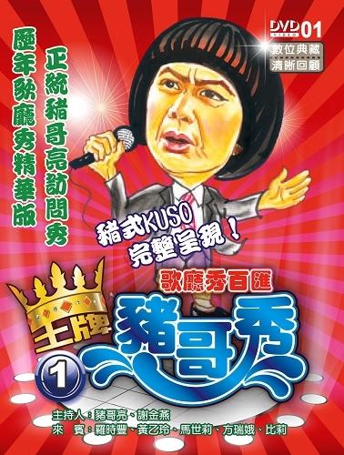 豬哥亮 王牌豬哥秀(1~6集) DVD [2片] ( 豬哥亮/謝金燕 )