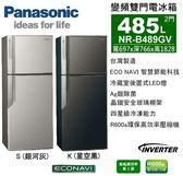 【佳麗寶】-留言享加碼折扣(Panasonic國際牌)485L雙門變頻冰箱【NR-B489GV】