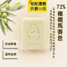 ABraZo 72%橄欖馬賽 純手工皂 (125g)