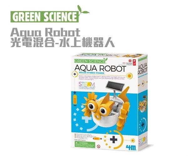 【4M】03415 光電混合 水上機器人 Aqua Robot