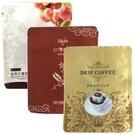濾泡式咖啡豆/掛耳包10入x3盒 (古坑華山+華山綜合+野生)