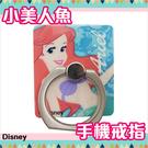迪士尼公主 手機戒指 IRing 龐克環 小美人魚 愛麗兒 日本正版 該該貝比日本精品 ☆