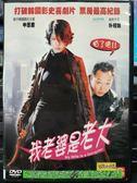 挖寶二手片-C08-024-正版DVD-韓片【我老婆是老大】-朴相勉 申恩慶 安在模