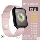 蘋果智慧手環多功能運動手錶測血壓心率男女情侶感應外貿全屏 安妮塔小鋪