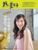 《我。美好》 大人風格生活誌 第3期/2019