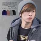 毛帽 韓系型男素面質感針織毛帽【N8879J】