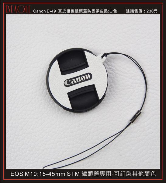 (BEAGLE) 真皮相機專用鏡頭蓋防丟蒙皮貼 Canon E-49 鏡頭蓋防丟繩-EOS M10 鏡頭蓋專用
