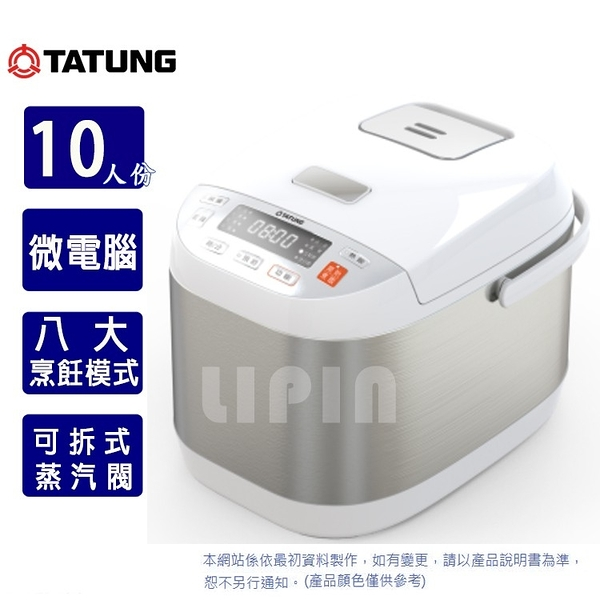 TATUNG大同10人份微電腦電子鍋TRC-10RED