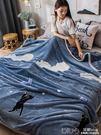 毯子被子床單人珊瑚法蘭絨毛毯冬季加厚保暖床毯夏季薄款宿舍學生 創時代3c館
