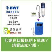 津聖【BWT德國倍世】醫療級生飲水淨水設備 WODA-PURE+智慧型櫥下冷熱雙溫飲水機 DWH30A