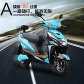 電動機車 48V60V72V電瓶車電摩托車自行車成人助力車男女踏板車igo 唯伊時尚