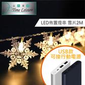 Time LeisureLED派對聖誕燈飾串(USB雪片/暖白/2M)
