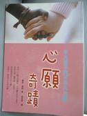 【書寶二手書T2/兒童文學_LNE】心願奇蹟-平凡孩子的不平凡力量_嘉斯.桑頓