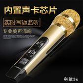 M200全民k歌麥克風唱吧手機全名K歌神器帶聲卡蘋果通用話筒 js3106『科炫3C』