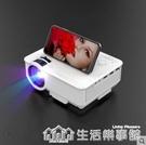 光米T1微型手機投影儀一體機家用高清墻上看電影便攜式小型迷你辦公投影機 NMS樂事館新品