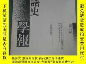 二手書博民逛書店罕見漢語史學報(第八輯)(出版社樣書)Y173306 王雲路 上