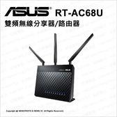 免運 華碩 ASUS RT-AC68U 雙頻飆速 暢玩電競 802.11abgn+ac 3天線