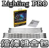 [地瓜球@] 海盜船 CORSAIR Lighting Kit PRO RGB LED 燈條 組合包