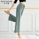 舞蹈服現代舞甩褲闊腿褲形體舞蹈褲女寬鬆莫代爾古典舞中國舞跳舞練功褲  雲朵 618購物