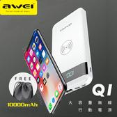 AWEI用維P55K QI無線充電 無線+行動電源雙用10000mAh 雙USB輸出 3輸入口 iPhone8 /  iPhone X S8 [ WiNi ]