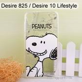 SNOOPY空壓氣墊軟殼 [開心] Desire 825 / Desire 10 Lifestyle 史努比【正版授權】