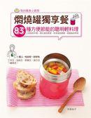 燜燒罐獨享餐