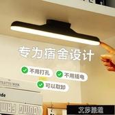 護眼臺燈充電LED燈學生學習閱讀燈宿舍神器書桌床頭燈管USB酷【全館免運】