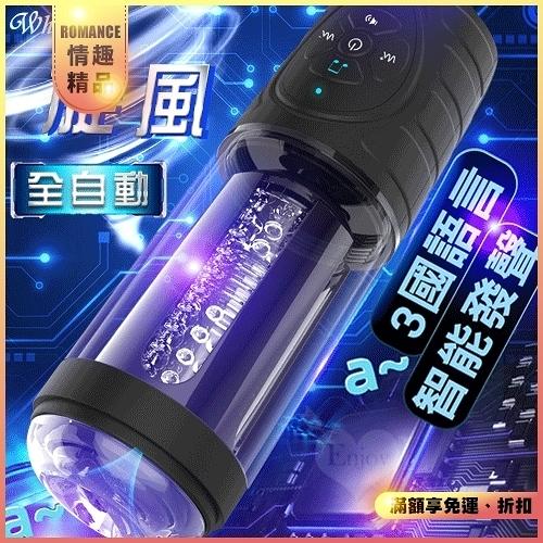 送跳蛋鎖精環 電動飛機杯 情趣用品 Whirlwind 旋風‧USB充電8頻速率自動左右旋轉叫聲自慰杯
