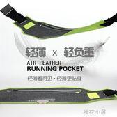 輕便薄款跑步運動腰包蘋果7plus健身隱形戶外手機包防水貼身男女 『櫻花小屋』