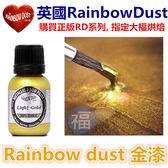RainbowDust【金漆】僅蛋糕工藝裝飾使用 適用Wilton惠爾通非食用色素蛋白粉翻糖粉非食用金粉金箔