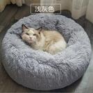 貓窩 貓窩冬季保暖狗狗窩四季通用冬天深度睡眠貓墊貓咪窩寵物用品貓床【快速出貨八折搶購】