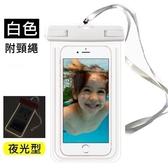 DigiStone 手機防水袋 保護套/可觸控(夜螢光型)通用5.9吋以下手機-全透明-白色x1★夜螢光型★免運★