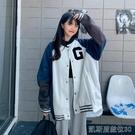 棒球服外套鹽系衛衣女潮ins春秋新款寬鬆韓版炸街外套慵懶風網紅棒球服 雙11購物節