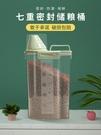 寵物糧罐貓糧收納存儲狗糧儲存桶儲糧箱盒子密封防濕防潮家用中號 防潮收納罐有蓋